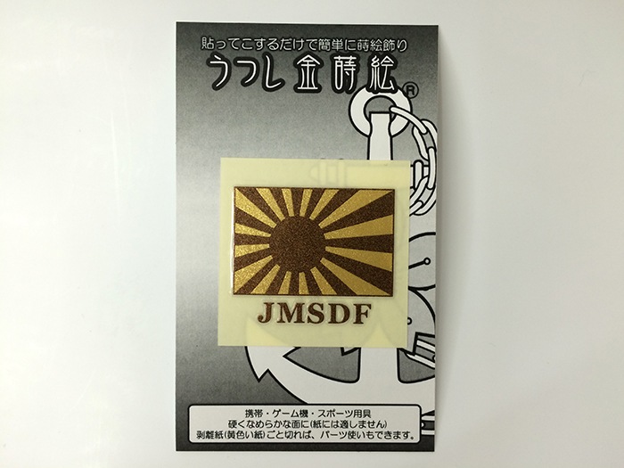 金蒔絵シール[自衛艦旗(2カラー・小サイズ)]