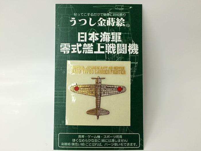 金蒔絵シール(零式艦上戦闘機)紅白