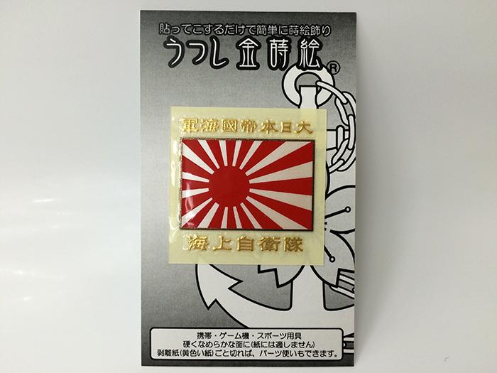 金蒔絵シール[軍艦旗(自衛艦旗)紅白]