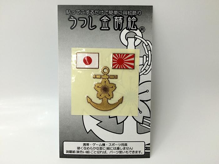 金蒔絵シール[桜イカリ・日の丸・軍艦旗(自衛艦旗)紅白]