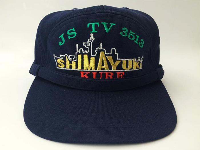 部隊識別帽(海上自衛隊 練習艦しまゆき)アゴヒモ付き