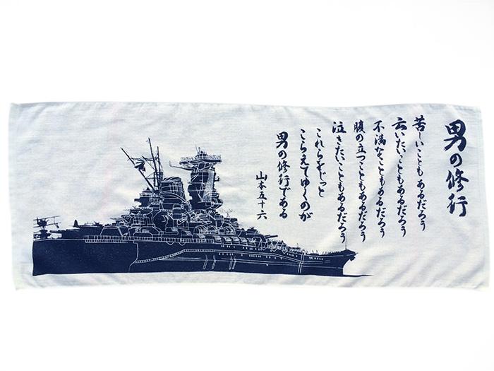 フェイスタオル(戦艦大和・男の修行)
