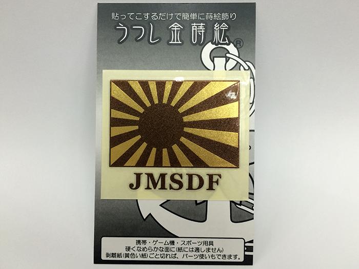 金蒔絵シール[自衛艦旗(2カラー)]