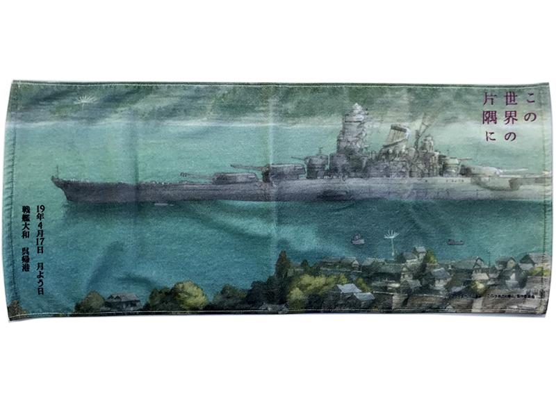 昭和19年4月17日大和が呉に入港(この世界の片隅にグッズ)フェイスタオル
