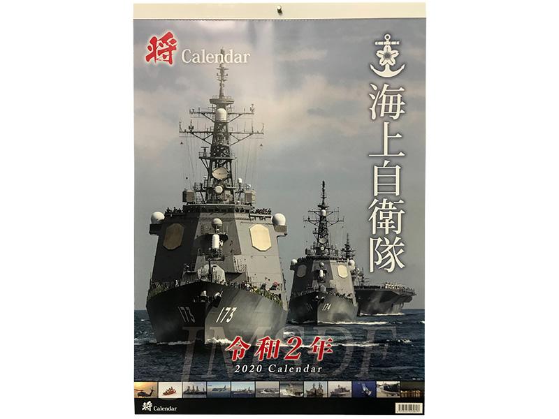 2020年海上自衛隊カレンダー(壁掛け)