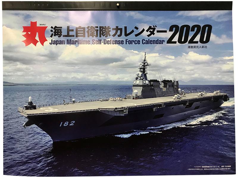 月刊『丸』海上自衛隊カレンダー2020年