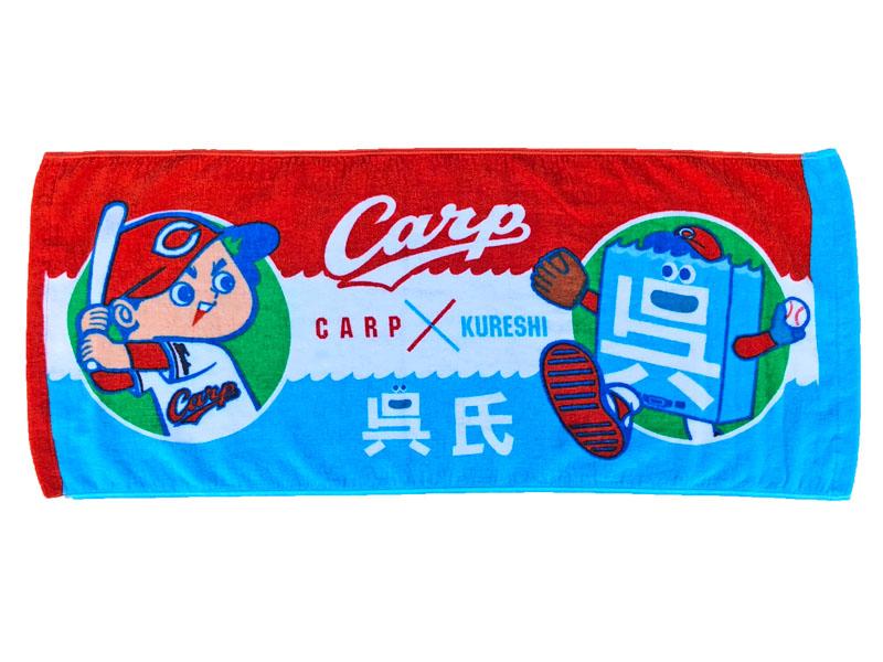 呉氏カープコラボ