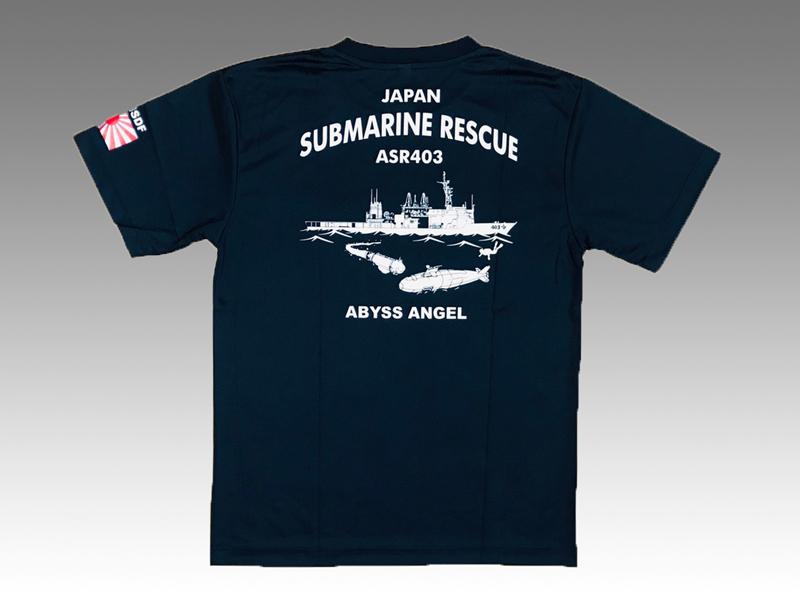 潜水艦救難艦ちはや Tシャツ