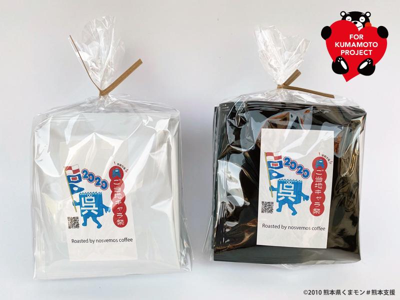 呉キャラ祭 コーヒー