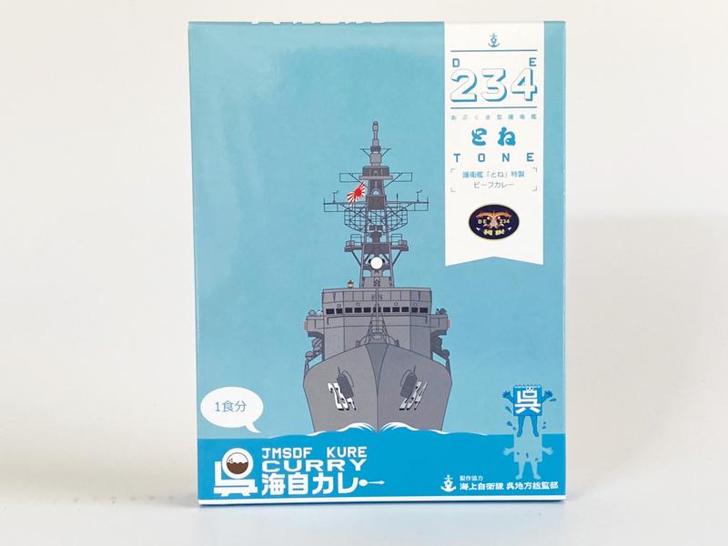 護衛艦とね カレー