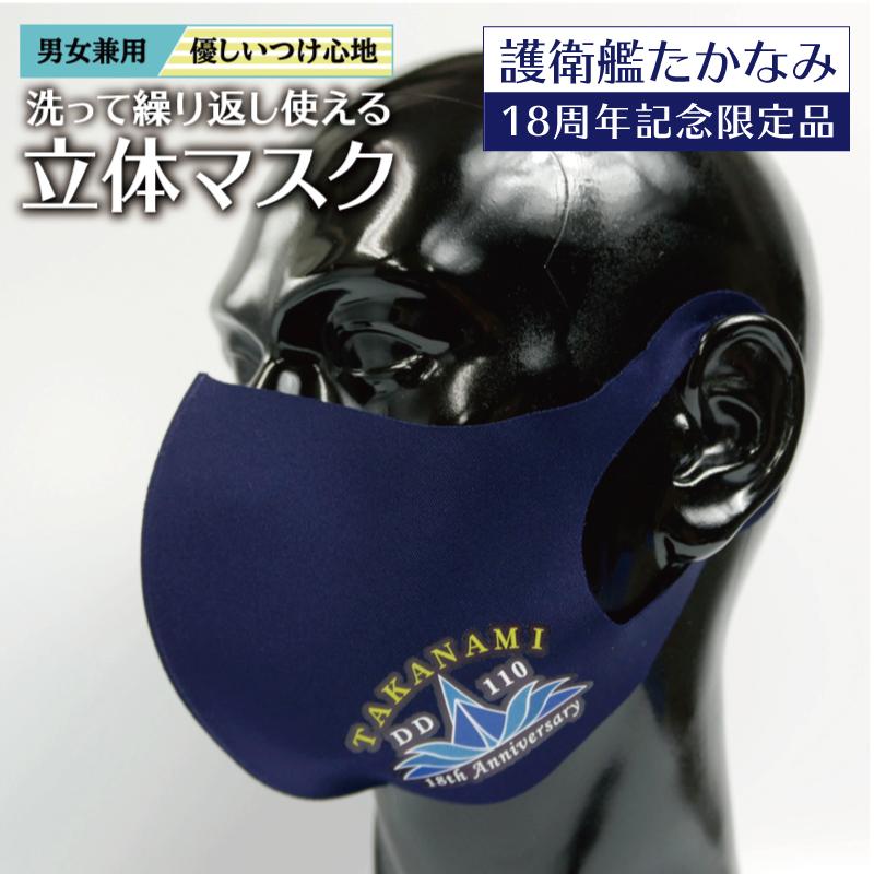 護衛艦たかなみ マスク