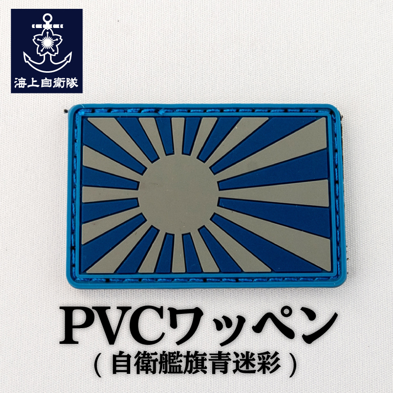 PVC ワッペン