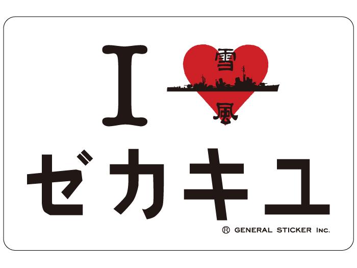 ステッカー[I LOVE 雪風]