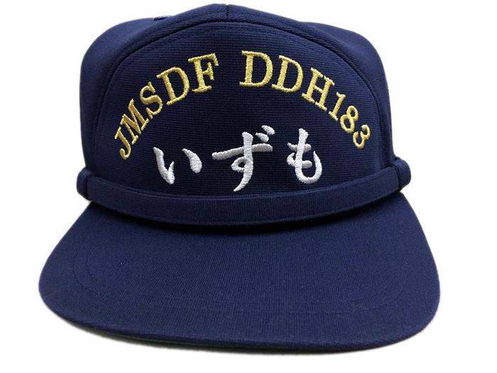 部隊識別帽(護衛艦いずも ぎ装員用)一般用・アゴヒモ付