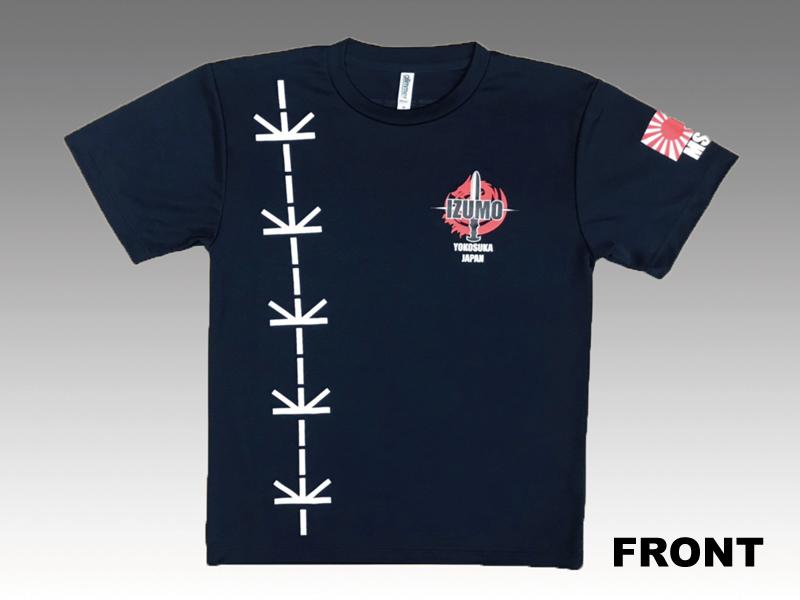 護衛艦いずも Tシャツ