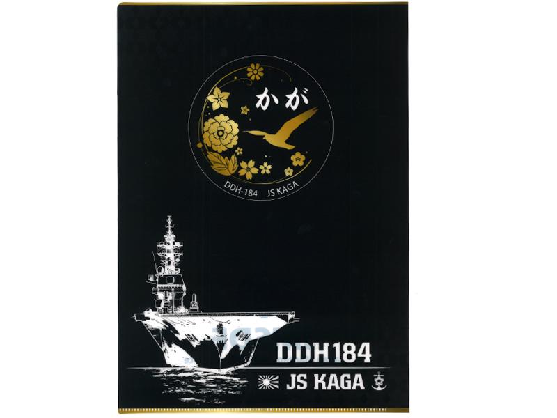 海自 護衛艦かがグッズ クリアファイル