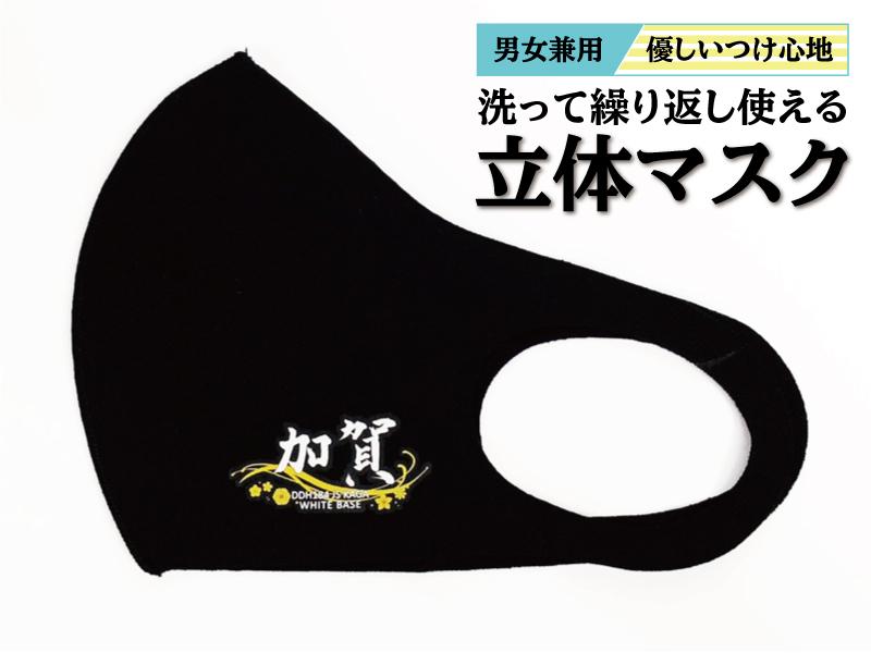 護衛艦かが マスク