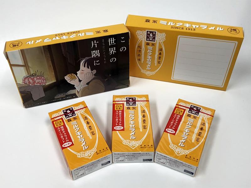 森永ミルクキャラメル3個入(『この世界の(さらにいくつもの)片隅に』パッケージ)