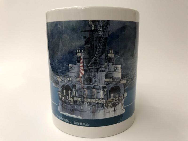 マグカップ(この世界の片隅に・昭和19年12月12日重巡洋艦青葉呉入港シーン)