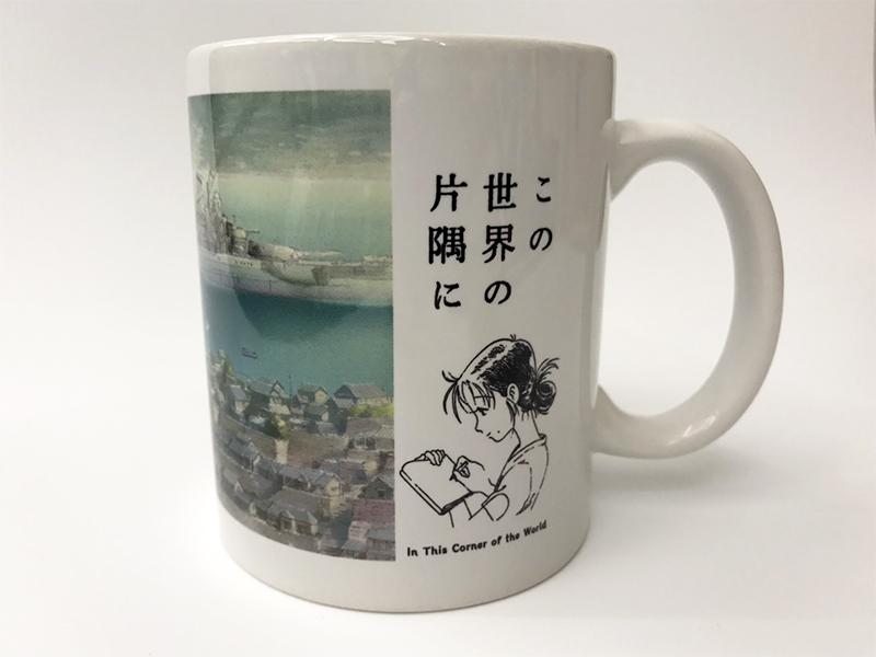マグカップ(戦艦大和[この世界の片隅に・19年4月17日呉入港シーン])
