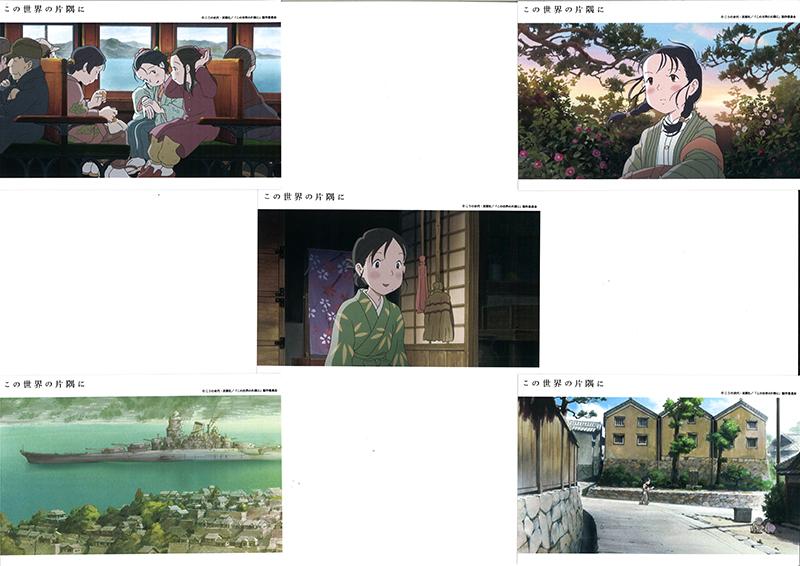 映画「この世界の片隅に」グッズ・絵葉書ポストカード