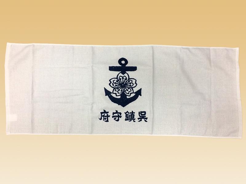 フェイスタオル(呉鎮守府)