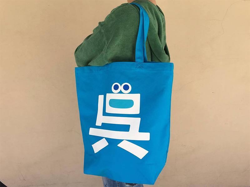 呉氏トートバッグ(ブルー)