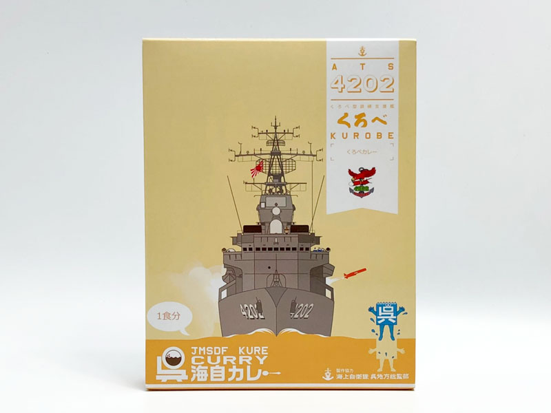 訓練支援艦くろべ カレー