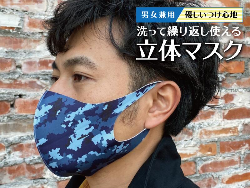 デジタル迷彩 マスク