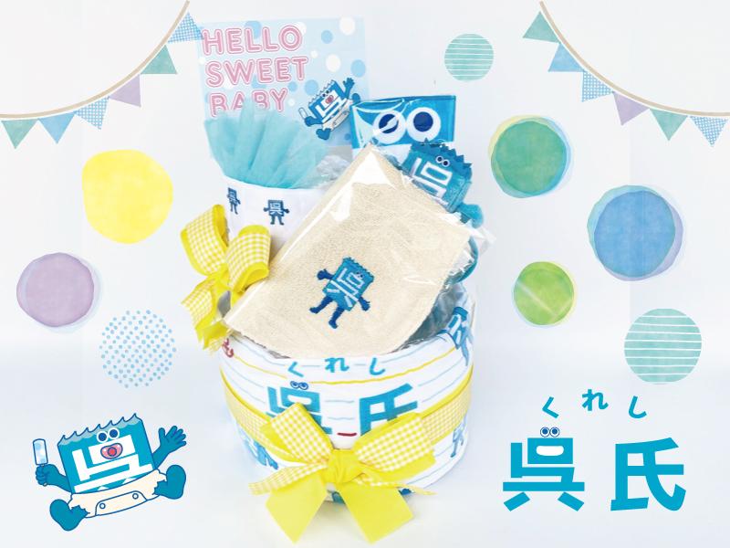 呉氏のおむつケーキ
