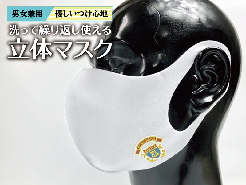 呉音楽隊 マスク