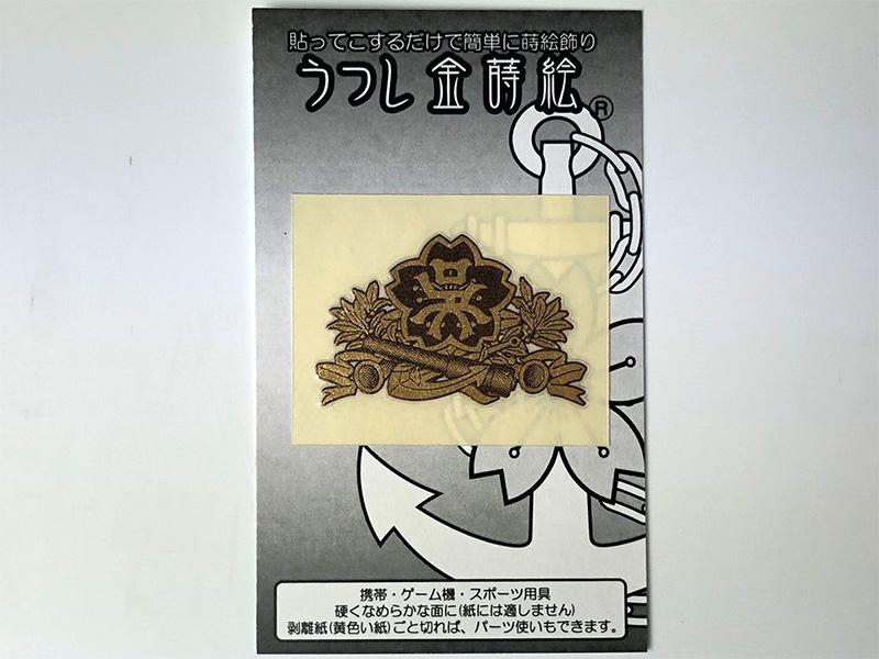 金蒔絵シール(桜松館レリーフ)