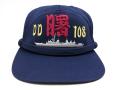 部隊識別帽(護衛艦あけぼの ぎ装員用)アゴヒモ付
