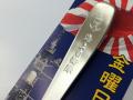 カレースプーン(桜に錨・海上自衛隊)