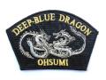 ワッペン(おおすみDEEP BLUE DRAGON[扇型・黒])