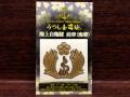 金蒔絵シール(海上自衛隊海曹制帽前章)【送料無料】