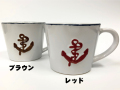 ハンドペイントマグカップ(イカリ)