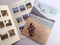 江田島を楽しむフリーマガジンbridge「海と風vol.02」