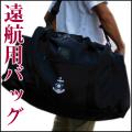 遠洋航海用バッグ【送料無料】