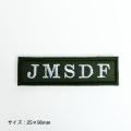 JMSDF ワッペン