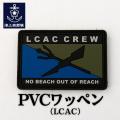LCAC ワッペン