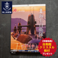 海上自衛隊カレンダー