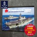海上自衛隊 カレンダー 丸