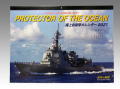 海上自衛隊 カレンダー
