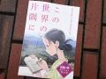 「この世界の片隅に」広島・呉ロケーションマップ
