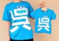 呉氏グッズ(Tシャツ)