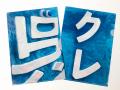 呉氏 クリアファイル