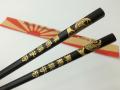 海軍箸(舞鶴鎮守府)