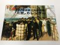 2020世界三大記念艦「三笠」ブックタイプカレンダー(壁掛け)