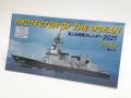 海上自衛隊 卓上カレンダー